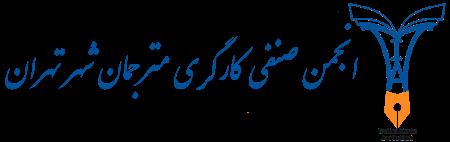 انجمن صنفی مترجمان شهر تهران