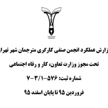 گزارش عملکرد انجمن صنفی مترجمان شهر تهران